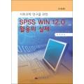 사회과학연구를 위한 spss win 12.0 활용의 실제-수정판-