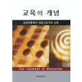 교육의 개념(대한민국 학술원 선정 2009년도 우수학술도서)