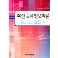 최신교육정보화론