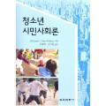 청소년 시민사회론