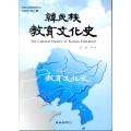 한민족교육문화사 -연정교육문화연구소 학술연구총서 4(대한민국 학술원 선정 2009년도 우수학술도서)