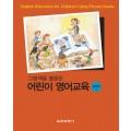 그림책을 활용한 어린이 영어교육