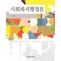 사회복지행정론