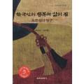 한국인의 행복과 삶의 질: 토착심리탐구(대한민국 학술원 선정 2015년도 우수학술도서)