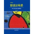 평생교육론(제2판)