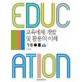 교육매체 개발 및 활용의 이해