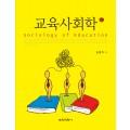 교육사회학 2판(CD,PPT)