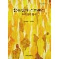 한국인의 스트레스: 토착심리 탐구