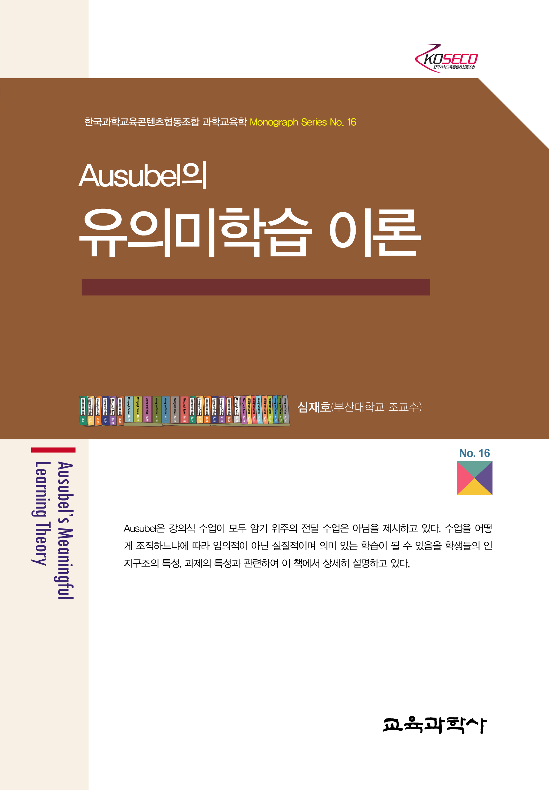 Ausubel의 유의미학습 이론 (Monograph Series 16)