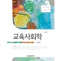 교육사회학 제2판