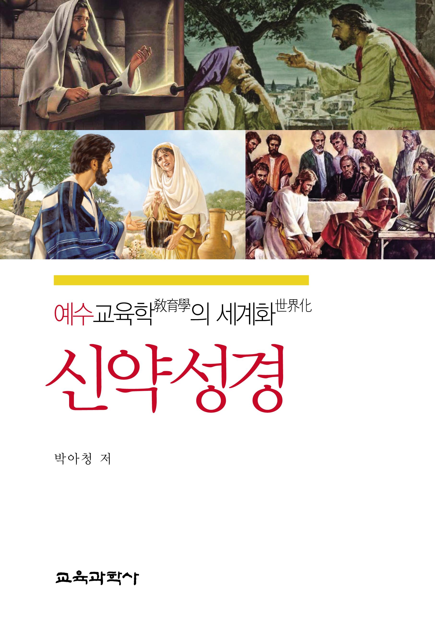 예수교육학의 세계화 신약성경