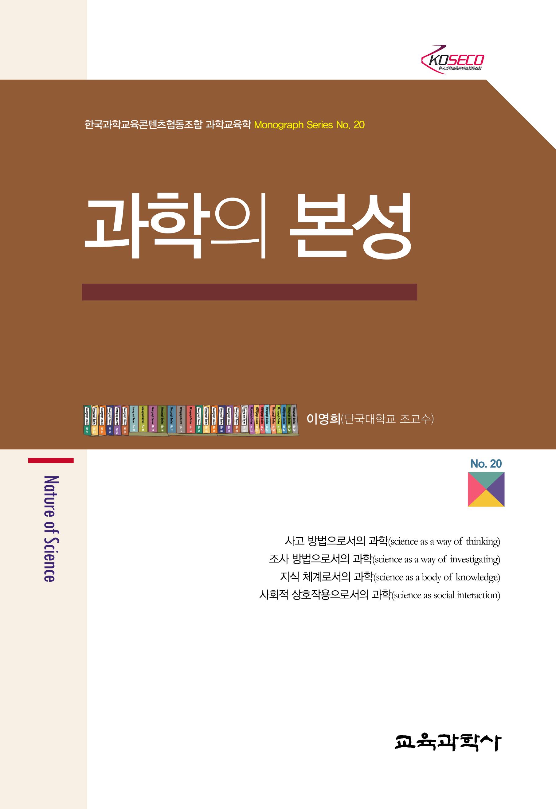과학의 본성 (Monograph Series 20)