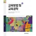 교육방법 및 교육공학 3판