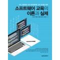 소프트웨어 교육의 이론과 실제
