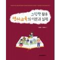 그림책 활용 영어교육의 이론과 실제