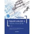 기술교과 교육신론 Ⅱ