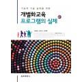 기능적 기술 습득을 위한 개별화교육 프로그램의 실제 4판