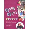 자기주도학습 아이를 바꾼다(2010년 문광부우수교양도서)(증정불가)