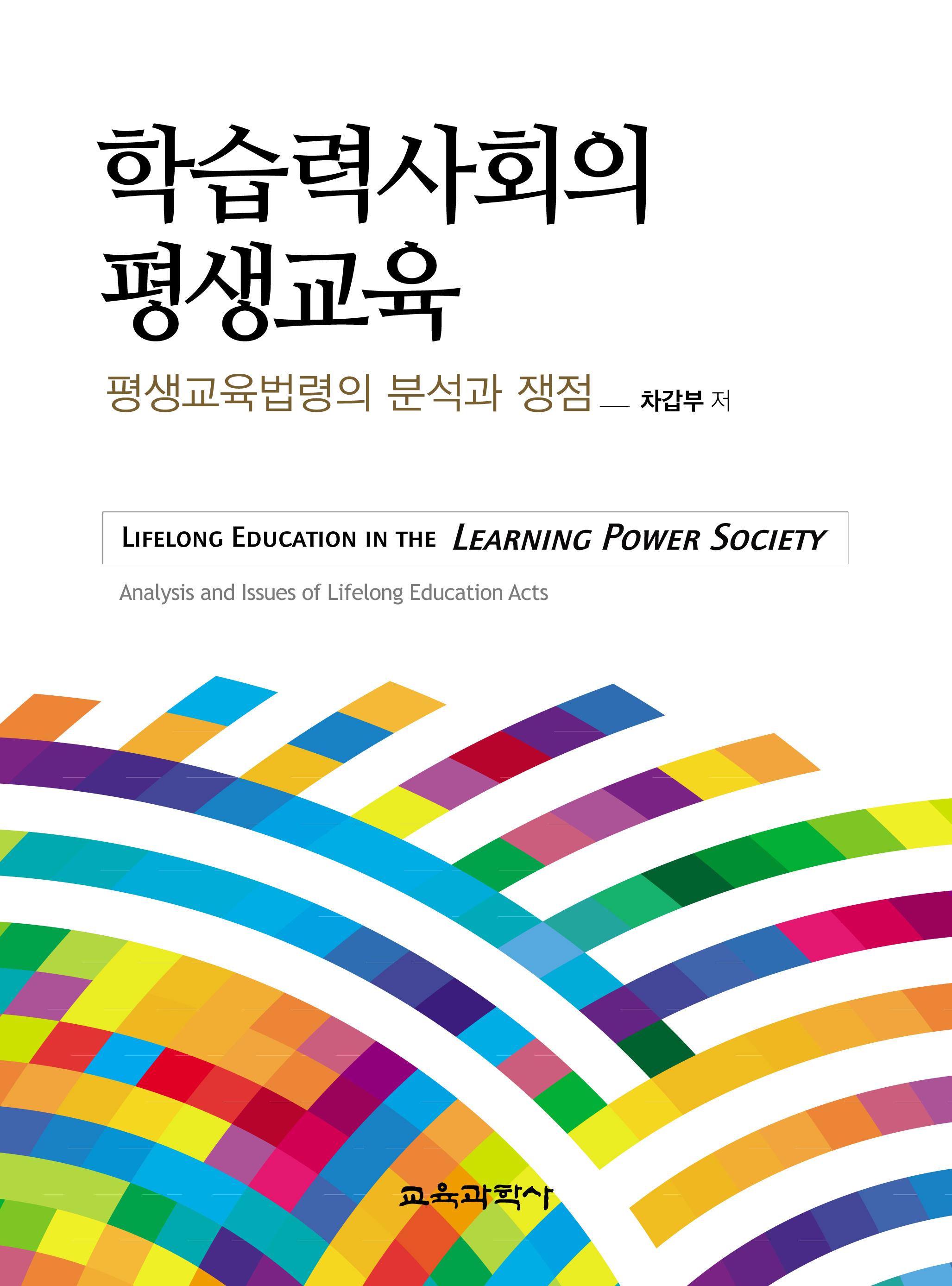 학습력사회의 평생교육(증정불가)