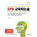 EPR 교육학논술 제4판