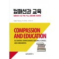 컴패션과 교육