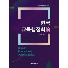 한국 교육행정학론