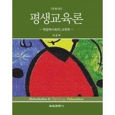 평생교육론 전정3판