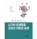 아동 및 청소년을 위한 뇌기반 문제행동 상담의 이론과 실제