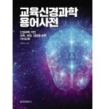교육신경과학 용어 사전 (증정불가)