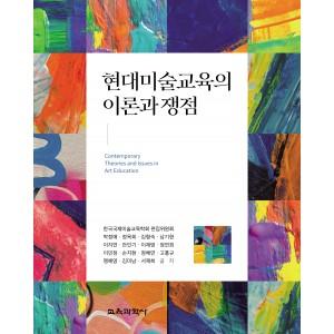 현대미술교육의 이론과 쟁점