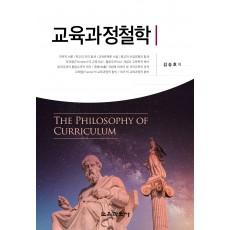 교육과정철학