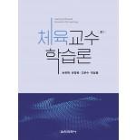 [2판] 체육교수학습론
