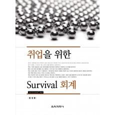 취업을 위한 Survival 회계