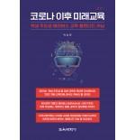 [2판] 코로나 이후 미래교육
