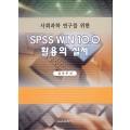 SPSS WIN 10.0 활용의 실제(사회과학 연구를 위한)