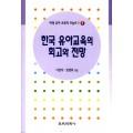 모놀로그 시리즈[3] 한국유아교육의 회고와 전망
