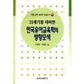 모놀로그 시리즈[4] 21세기를 대비한 한국유아교육학의 방향모색