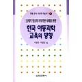 모놀로그 시리즈[7] 21세기 창조적 지식기반 사회를 위한 한국 아동과학 교육의 방향