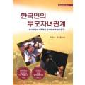 한국인의 부모자녀관계 -문화심리학 총서 5(대한민국 학술원 선정 2005년도 우수학술도서)