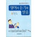 대한음성학회 음성학 총서 5 영어의 듣기와 발음