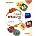 새책[6] 유아 프로그램Ⅰ(2세)