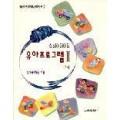 새책[7] 유아 프로그램Ⅱ(3세)