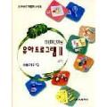새책[8] 유아 프로그램Ⅲ(4세)
