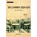 한국근대대학의 성립과 전개 (한국교육사고 번역총서 02 )