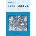소련군정기 북한의 교육 (한국교육사고 연구총서 7)